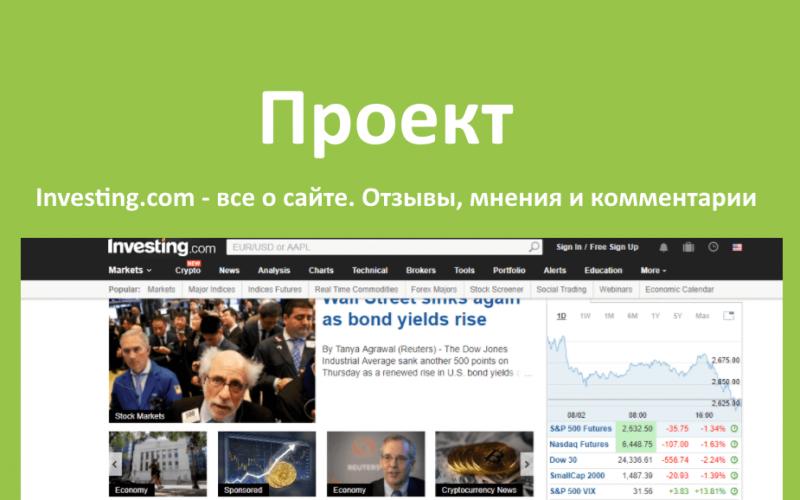 Investing.com - все о сайте. Отзывы, мнения и комментарии