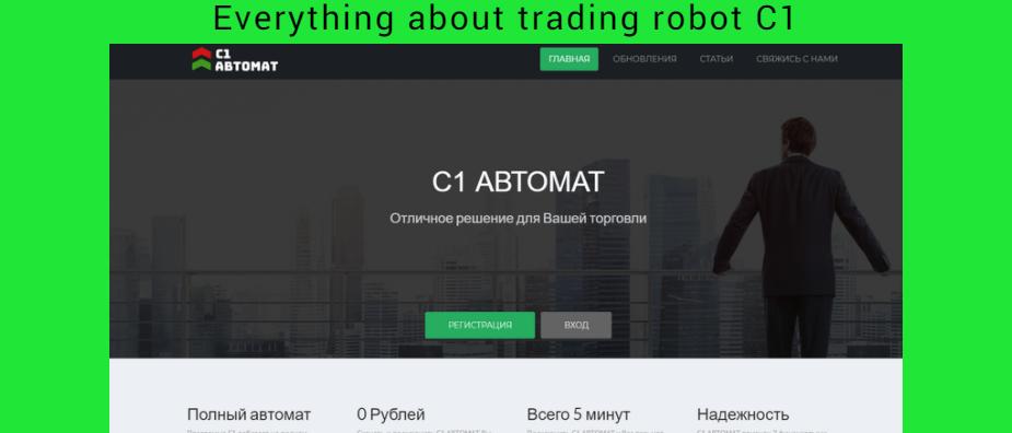 Robot C1 rip off reviews