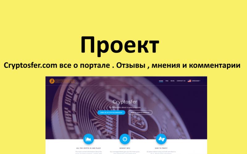 Cryptosfer.com настоящие отзывы реальных клиентов