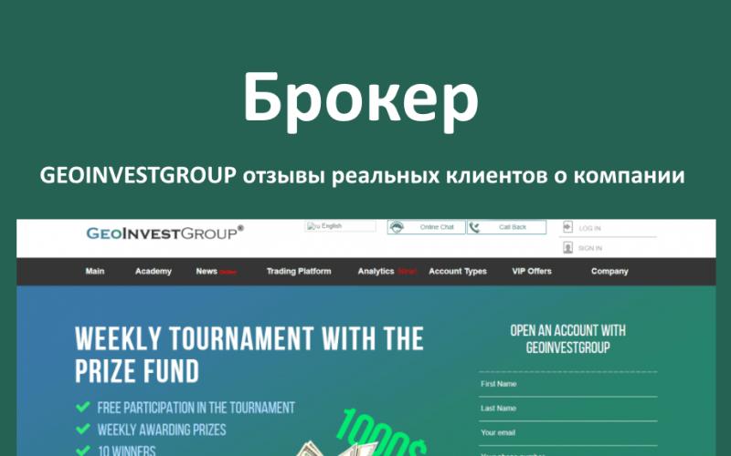 GEOINVESTGROUP отзывы реальных клиентов о компании