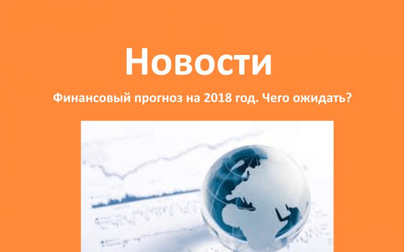 Финансовый прогноз на 2018 год. Чего ожидать?