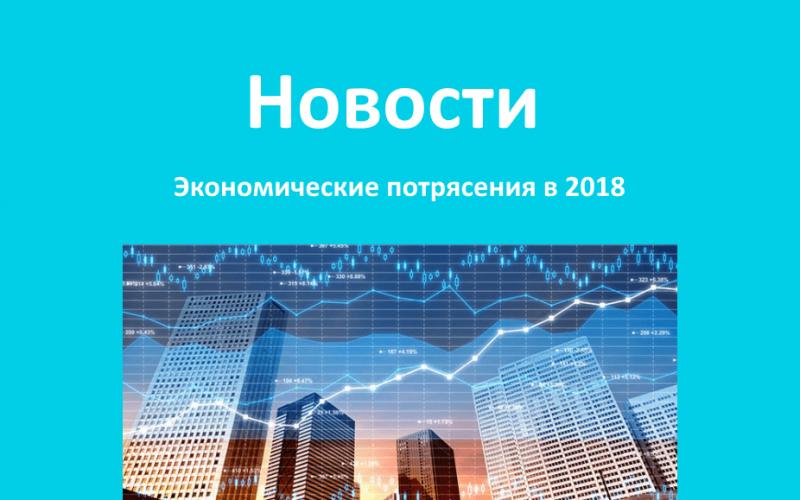 Экономические потрясения в 2018. Что предсказывают вшэ