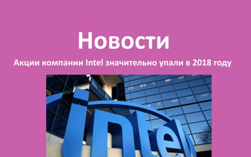 Акции компании Intel значительно упали в 2018 году