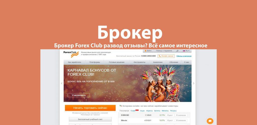 Брокер Forex Clab развод отзывы