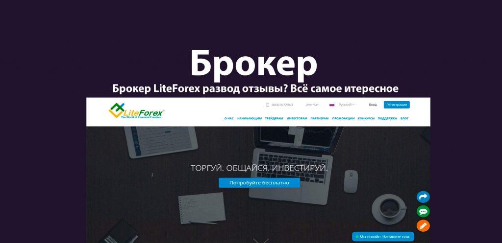 Брокер LiteForex развод отзывы? Всё самое интересное о компании