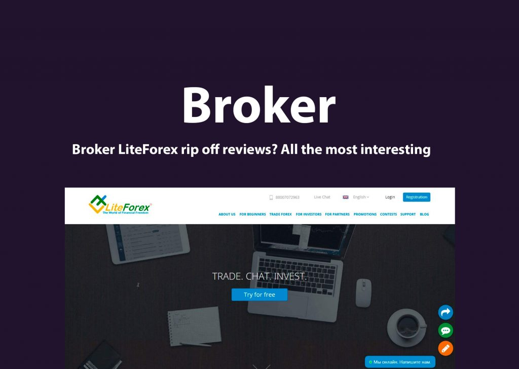 Broker LiteForex rip off reviews